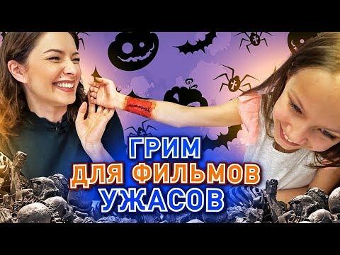 ПОВТОРЯЕМ ГРИМ ИЗ УЖАСТИКОВ / Вики Шоу