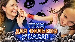 Download ПОВТОРЯЕМ ГРИМ ИЗ УЖАСТИКОВ / Вики Шоу Mp3 and Videos