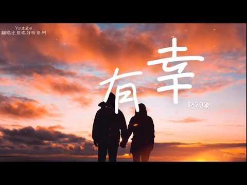 赵砚卿 - 有幸 超好听抖音翻唱歌曲 「有幸与你相爱 余生为你而来。」高音质 (动态歌词lyrics)