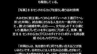 井岡一翔、谷村奈南と結婚決意!V2戦後プロポーズ Gカ ップ歌姫KO ...