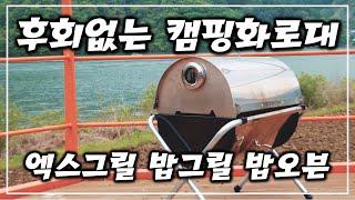 [캠핑용품] 불멍, 바베큐, 찜요리 다 가능한 캠핑화로…