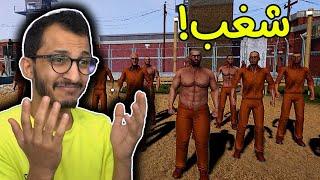 محاكي السجون #2 | فترة الساحة الخارجية! Prison Simulator