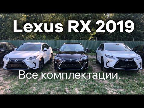 ‼️LEXUS RX ‼️
