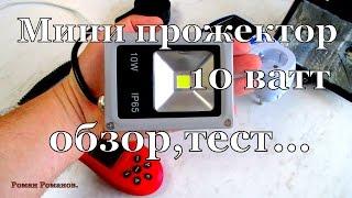 Мини LED прожектор 10 ватт,обзор,тест.(Мини слим светодиодный прожектор мощностью 10 ватт,обзор прожектора его тест и сравнение со 100 ваттным галог..., 2016-03-26T15:48:18.000Z)