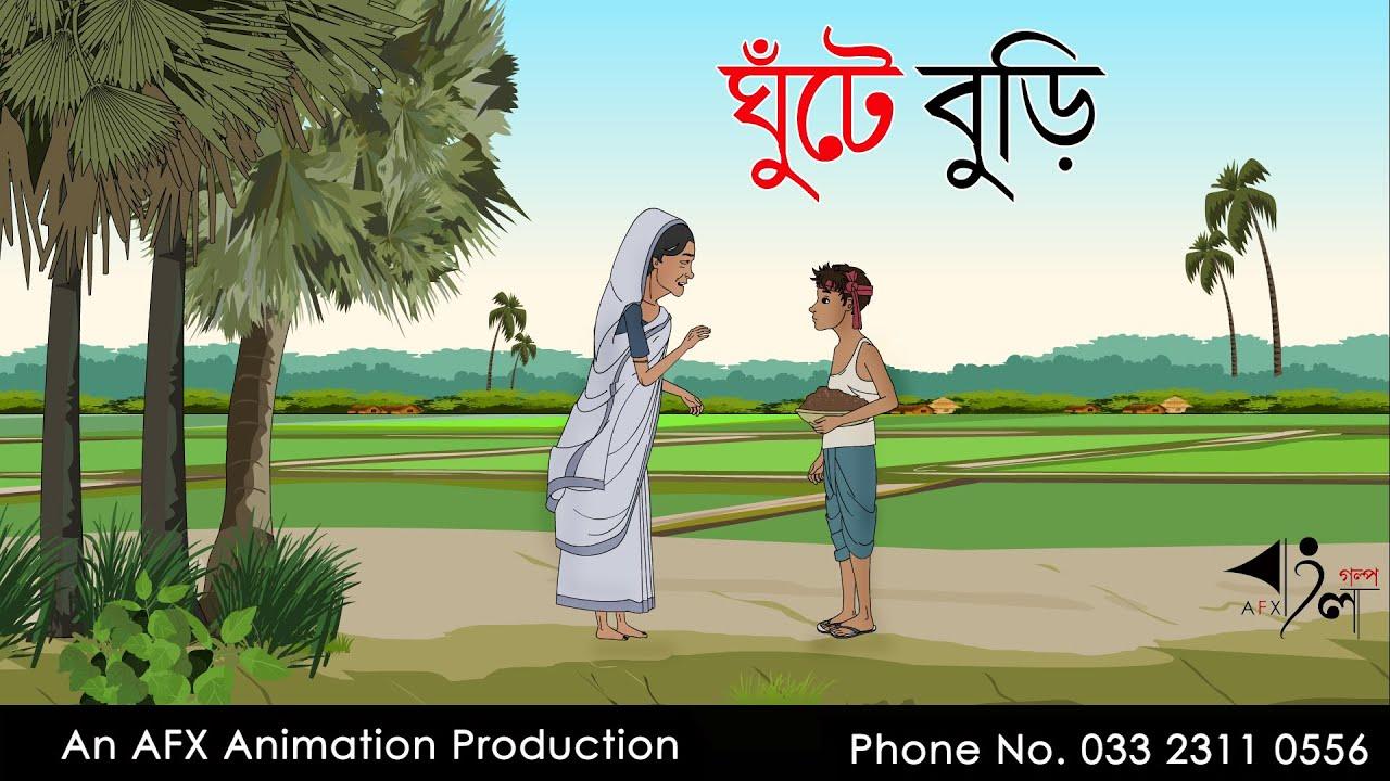 Ghute Buri | বাংলা কার্টুন | Thakurmar Jhuli jemon | AFX Animation