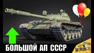 УРА! ВЛАДЕЛЬЦЫ ТАНКОВ СССР РАДУЙТЕСЬ! БОЛЬШОЙ АП СОВЕТСКИХ ТАНКОВ в World of Tanks!