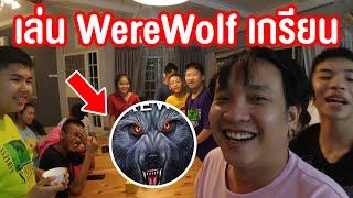 เล่นเกม Were Wolf แวร์วูฟ กับ Hehaa TV ใครจะเป็นหมาป่า? ลุ้นหนักมาก!!
