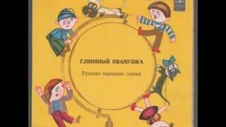 Глиняный Иванушка аудио сказка: Аудиосказки - Сказки - Сказки на ночь