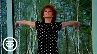 Советская аэробика. Утренняя гимнастика. Зарядка с Ларисой Петрик. 1989 г.