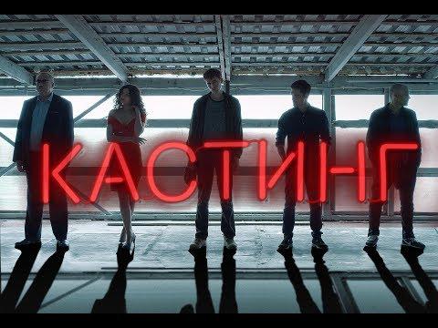 Фильм Кастинг 2018