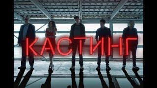 Фильм Кастинг 2018 в HD качестве.