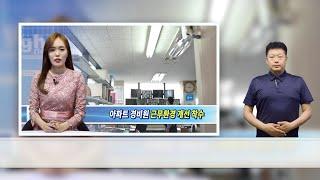 강북구, 아파트 경비원 근무환경 개선에 나서(수어뉴스)