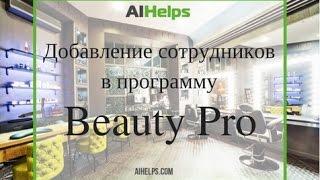 Урок 1. Добавление сотрудников в программу Beauty Pro