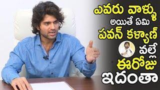 Vijay Devarakonda Reacts To Uranium Issue || Vijay Devarakonda About Pawan kalyan || Life Andhra Tv