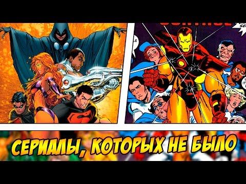 Сериалы Marvel и DC, которых не было