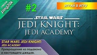 Star Wars Jedi Knight: Jedi Academy. Превращение из падавана в настоящего джедая. Стрим №2.