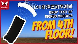 190發彈匣耐摔測試 Drop test of 190rds Midcaps from 4th floor!
