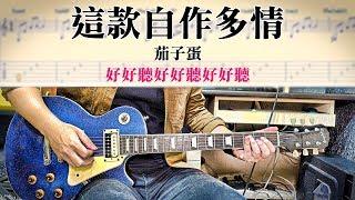【like i can cover】「like i can cover」#like i can cover,【醬學吉他】#70:...
