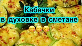 Кабачки в духовке в сметане , Восточные рецепты, Рецепты от Апашки,Узбекские рецепты.