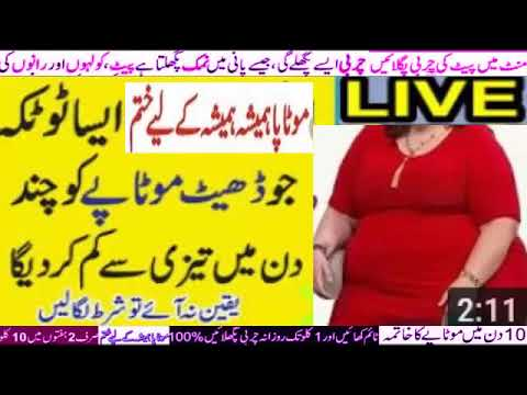 weight loss tips in urdu hindi , Loose Fat and Weight , Tummy ,how to lose weight fast ,#5