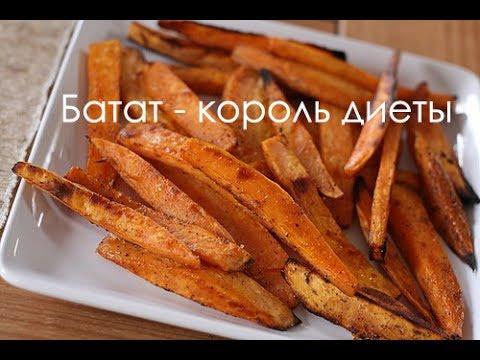 #3 Батат или сладкий картофель. Как и с чем его есть?