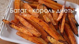#3 - Батат или сладкий картофель. Как и с чем его есть?