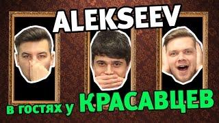 Alekseev в гостях  у Красавцев
