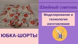 ЮБКА-ШОРТЫ: шьем клешеную юбку-шорты!