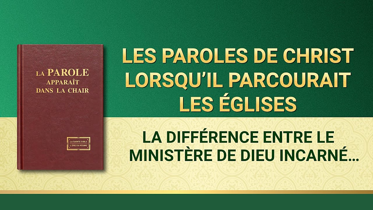 Paroles de Dieu « La différence entre le ministère de Dieu incarné et le devoir de l'homme »