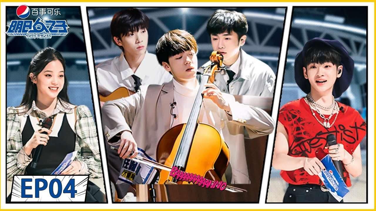 《明日之子乐团季》第04期:3人乐团公演,上下舞台置换