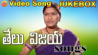 Telu Vijaya Telangana Songs Video Jukebox  Telu Vijaya Bathukamma Songs  Telangana Folk Songs