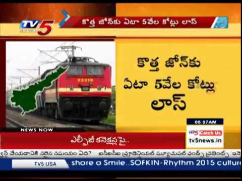 Good News To AP | New Railway zone Confirmed To Vizag : TV5 News