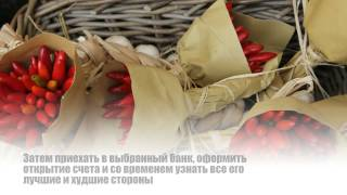 Как Открыть Счет в Оффшорном Банке(Как Открыть Счет в Оффшорном Банке Открыть счет в офшорном банке можно несколькими способами Можно отправи..., 2014-10-16T16:34:29.000Z)