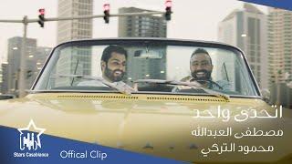 مصطفى العبدالله ومحمود التركي - اتحدى واحد (حصرياً) | 2020 | Mustafa Al-Abdullah & Mahmoud Al-Turki