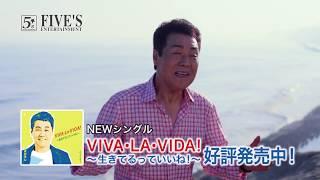2018年8月28日発売『VIVA LA VIDA!~生きてるっていいね!~』五木ひろし