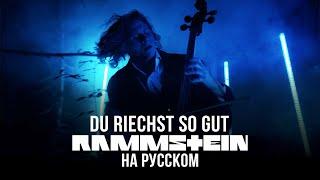 Rammstein - Du Riechst So Gut (На русском языке   Cover by RADIO TAPOK)