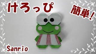 折り紙origami折り方~キャラクター【簡単けろけろけろっぴ】~How to fold Keropi ぜひ、チャンネル登録をお願いいたします(^^) ▽チャンネル登録はコ...