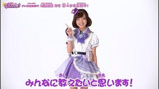 【ポリス×戦士 ラブパトリーナ!】変身ダンスレクチャーサライver.