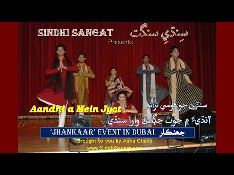 Aandhia mein jyot jagaain wara Sindhi