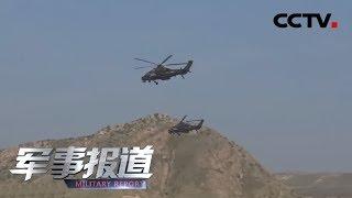 《军事报道》 20191123| CCTV军事