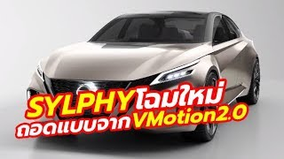 All-New 2019 Nissan Sylphy ใกล้เปิดตัว มาพร้อมรูปทรงเส้นสายโฉบเฉี่ยว | CarDebuts