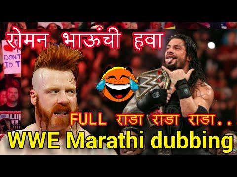 WWE Marathi Dubbing | Roman Reings Vs Sheamus | Engineer's Funda | Gajanan Chinke