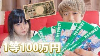 1等100万円のスクラッチを1万円分買って、夢を叶える