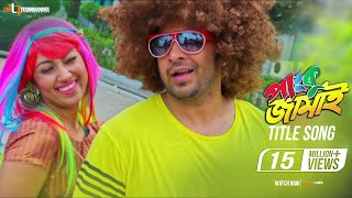 Panku Jamai Full Movie - Shakib Khan, Apu Biswas.mp4