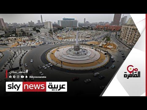 أستاذة إعلام: تجاهل المصريين أفشل مخطط جماعة الإخوان | #من_القاهرة