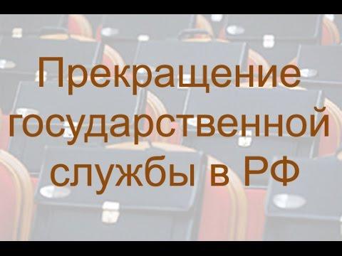 Прекращение государственной службы в РФ