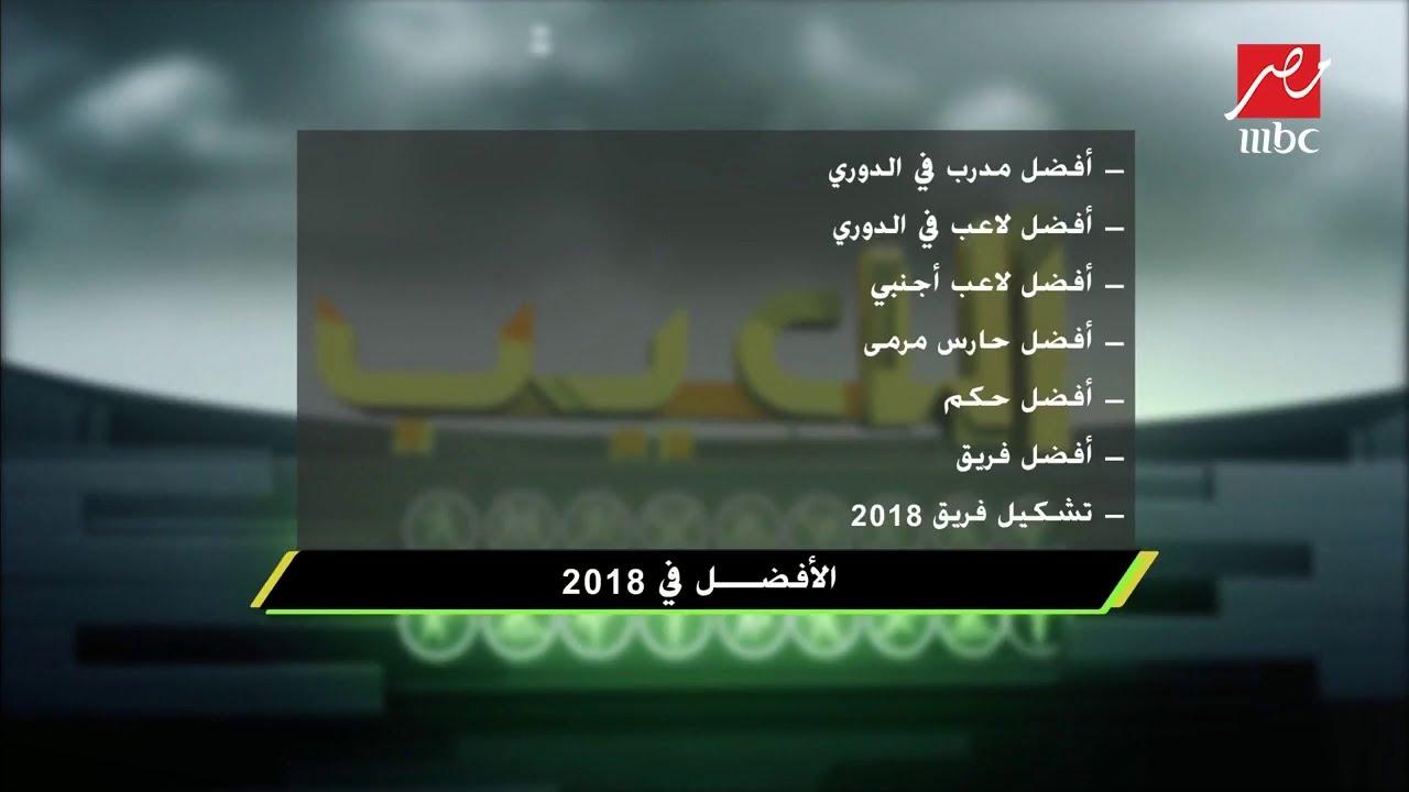 استفتاء 2018 .. مجدي و رضا يختاران الأفضل محليا وعالميا .. آراء صادمة من رضا عبدالعال