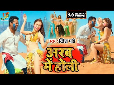 #Video - #Holi Song | #Arab Me Holi | #Ritesh Pandey | अरब में होली - New Bhojpuri Song 2020