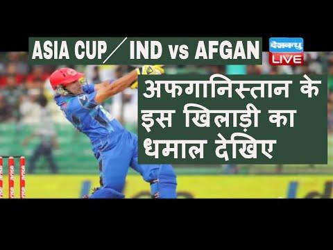 India vs Afghanistan | Super Four | Live Cricket Score | Asia Cup 2018 | #DBLIVE