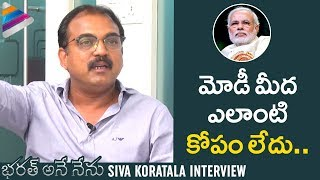Koratala Siva Clarifies on Emotional Tweet to PM Modi | Bharat Ane Nenu Interview | Mahesh Babu